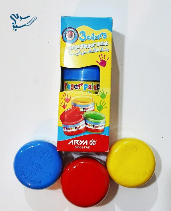 رنگ انگشتی آریا محصولی جذاب برای سرگرمی بچه ها