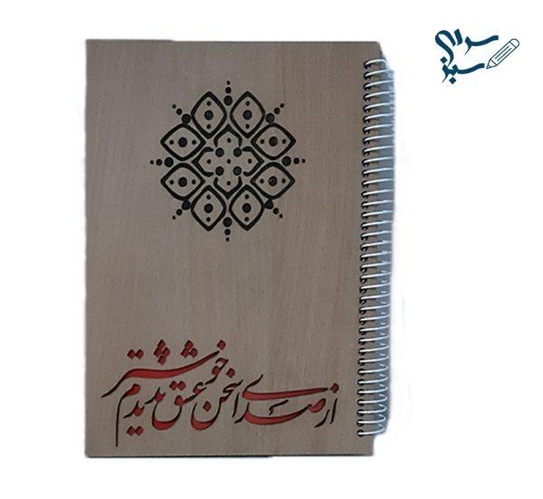 دفتر 70 برگ فنری جلد چوبی طرح شعر