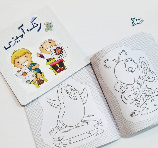 کتاب رنگ آمیزی کودکان