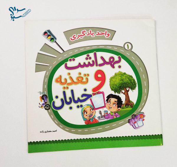 8035 1 1 کتاب واحد یادگیری بهداشت و تغذیه