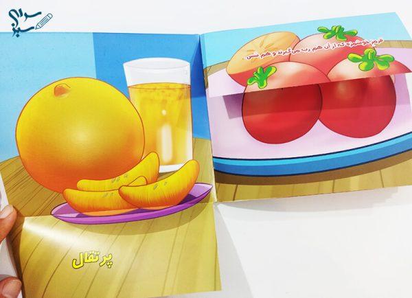 مجموعه یک جور دیگر ببین جلد 1: میوه ها و سبزیجات